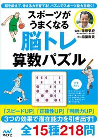 スポーツがうまくなる 脳トレ 算数パズル-電子書籍