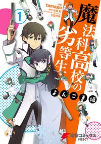 魔法科高校の劣等生 よんこま編(1)-電子書籍