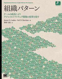 組織パターン-電子書籍