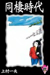 同棲時代 (2)-電子書籍