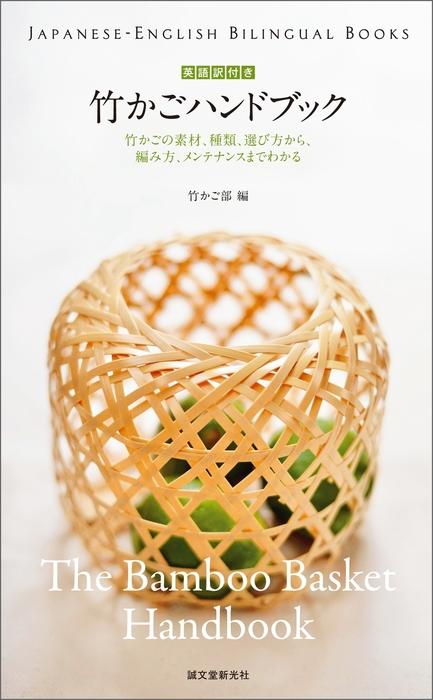 英語訳付き 竹かごハンドブック The Bamboo Basket Handbook拡大写真