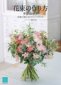 花束の作り方テクニック-電子書籍
