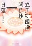 日蓮「立正安国論」「開目抄」 ビギナーズ 日本の思想-電子書籍