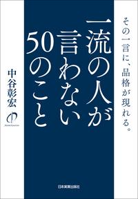 一流の人が言わない50のこと その一言に、品格が現れる。-電子書籍