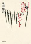 NHK短歌 新版 作歌のヒント-電子書籍