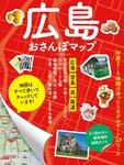広島おさんぽマップ-電子書籍