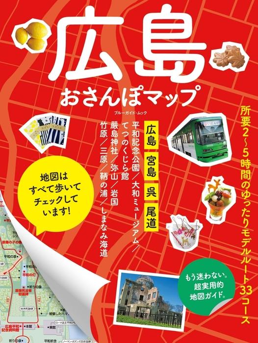 広島おさんぽマップ拡大写真