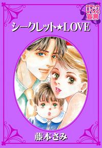 シークレット★LOVE-電子書籍