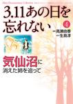 3.11 あの日を忘れない 4 ~気仙沼に消えた姉を追って~【試し読み増量版】-電子書籍