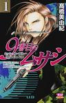 9番目のムサシ ミッション・ブルー(1)-電子書籍