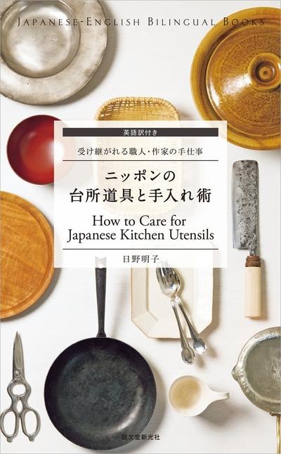 英語訳付き ニッポンの台所道具と手入れ術 How to Care for Japanese Kitchen Utensils-電子書籍
