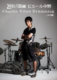 Chaotic Vibes Drumming[入門編]-電子書籍