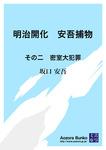 明治開化 安吾捕物 その二 密室大犯罪-電子書籍