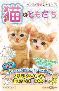 猫とともだち-電子書籍