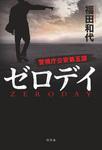 ゼロデイ 警視庁公安第五課-電子書籍