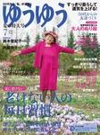 ゆうゆう2016年7月号-電子書籍