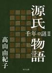 源氏物語 千年の謎2-電子書籍