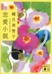 恋愛小説-電子書籍