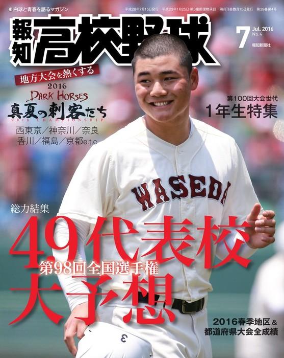 報知高校野球2016年7月号拡大写真