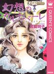 幻想のカルナバーレ-電子書籍