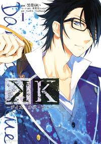 K ―デイズ・オブ・ブルー―(1)