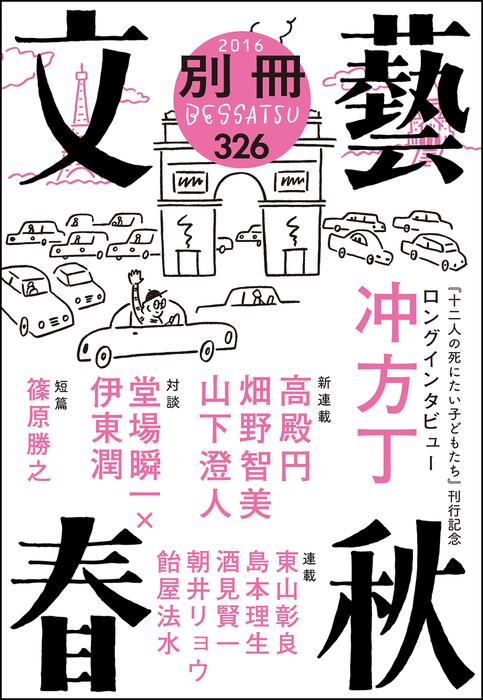 別冊文藝春秋 電子版10号拡大写真