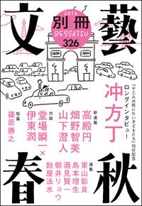 別冊文藝春秋 電子版10号-電子書籍