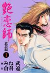 艶恋師 放浪編 1-電子書籍