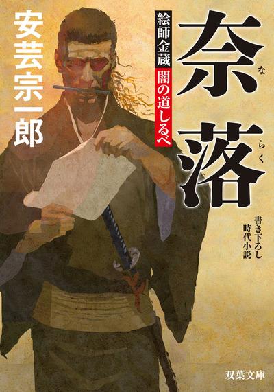絵師金蔵 闇の道しるべ : 1 奈落-電子書籍