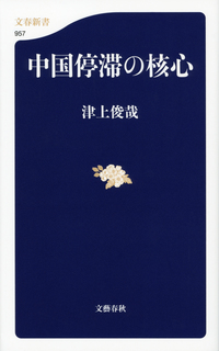 中国停滞の核心-電子書籍