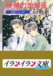 B+ LABEL 泉君シリーズ2 僕達の季節風