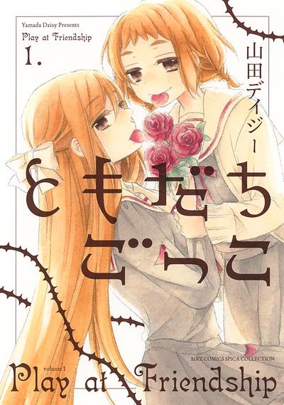 ともだちごっこ (1)-電子書籍