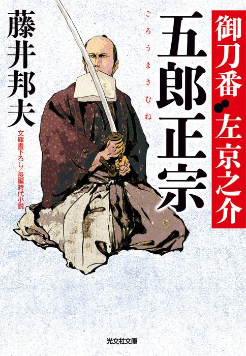 五郎正宗~御刀番 左京之介(五)~-電子書籍-拡大画像