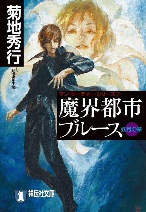 魔界都市ブルース7〈妖月の章〉-電子書籍-拡大画像