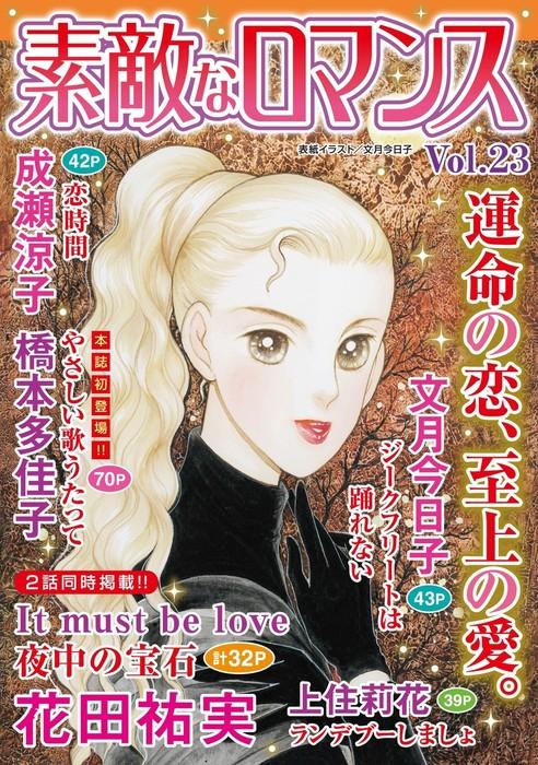 素敵なロマンス vol.23拡大写真