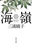 海嶺(中)-電子書籍