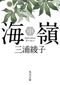 海嶺(中)