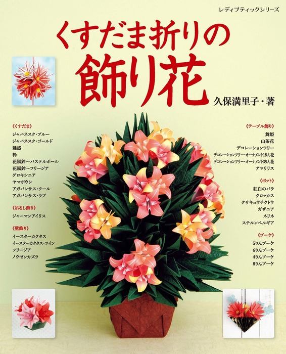 くすだま折りの飾り花拡大写真