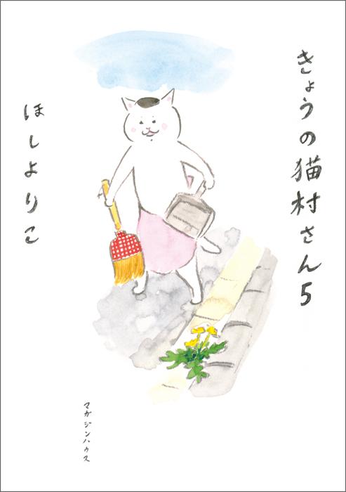 きょうの猫村さん 5拡大写真