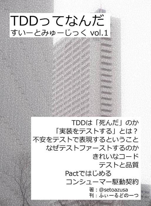 すいーとみゅーじっく vol.1 TDDってなんだ-電子書籍-拡大画像