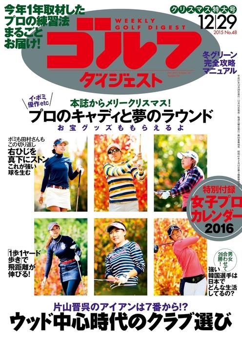 週刊ゴルフダイジェスト 2015/12/29号拡大写真