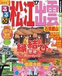るるぶ松江 出雲 石見銀山'17-電子書籍