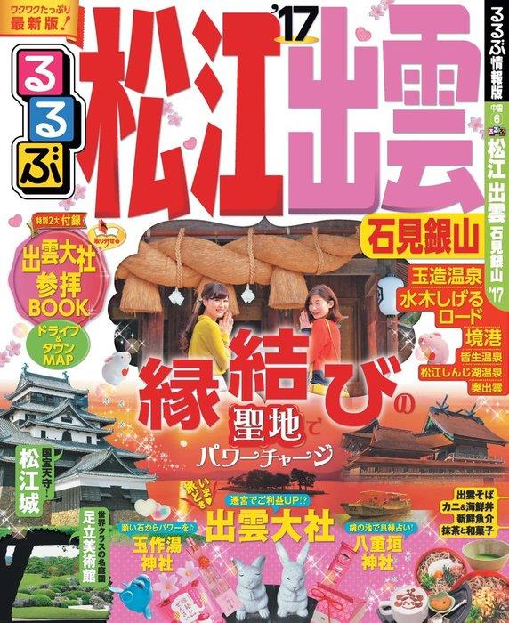 るるぶ松江 出雲 石見銀山'17拡大写真