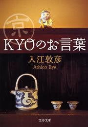 京〈KYO〉のお言葉拡大写真