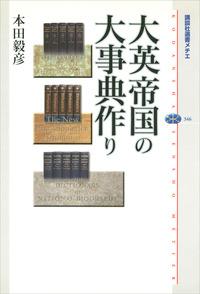 大英帝国の大事典作り-電子書籍