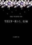 泉鏡花 現代語訳集 別巻9 雪霊記事・霰ふる、他5編-電子書籍