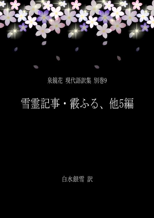 泉鏡花 現代語訳集 別巻9 雪霊記事・霰ふる、他5編拡大写真