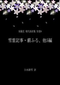 泉鏡花 現代語訳集 別巻9 雪霊記事・霰ふる、他5編