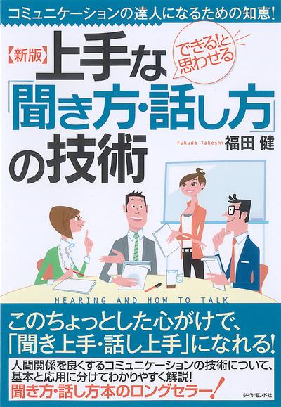 新版 上手な「聞き方・話し方」の技術-電子書籍