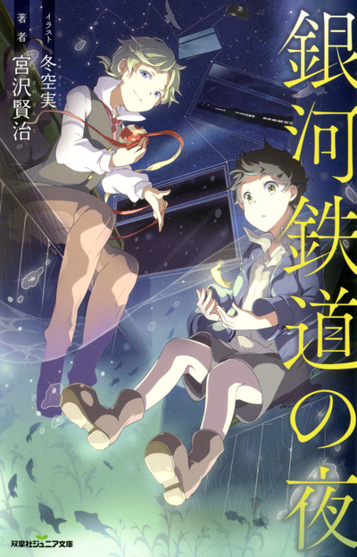 双葉社ジュニア文庫 銀河鉄道の夜-電子書籍